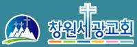 창원 세광교회